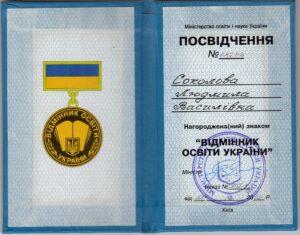 Людмила Василівна Соколова