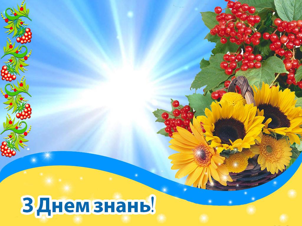 Вітаємо з Днем знань і початком нового навчального року!