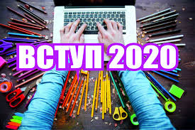 Правила прийому 2020, ХНУРЕ