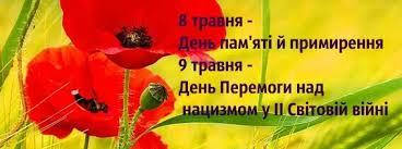 8 травня – в Україні відзначається День пам'яті та примирення, присвячений пам'яті жертв Другої світової війни