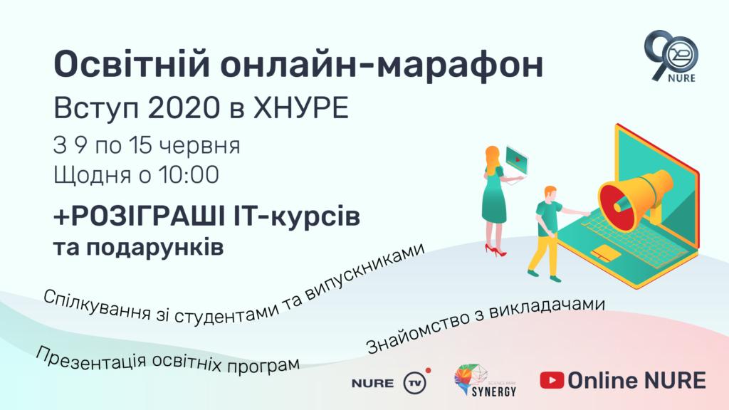 Освітнійонлайн марафон«Вступ 2020 в ХНУРЕ»