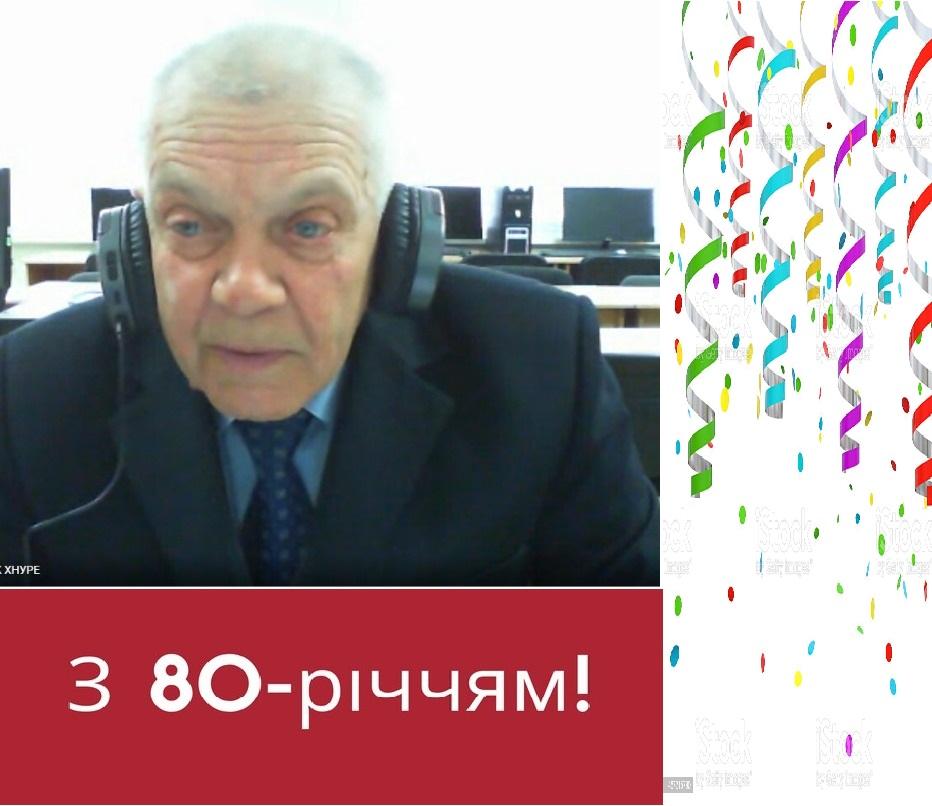 Вітаємо з 80-річчям Костіна Ю.Д.!