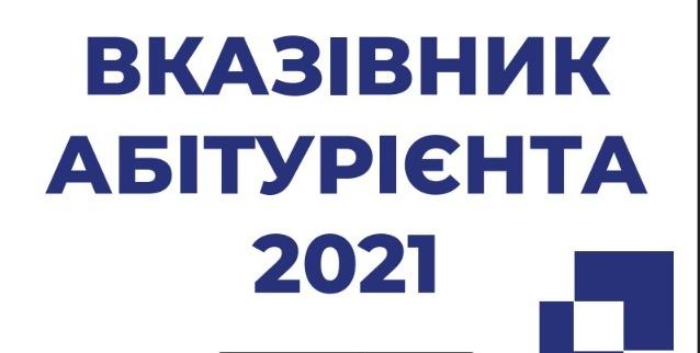 Вказівник абітурієнта ХНУРЕ 2021