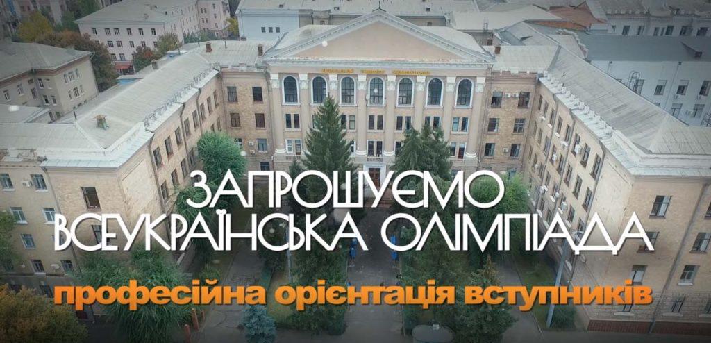 Олімпіада з предметів ЗНО в ХНУРЕ 2021