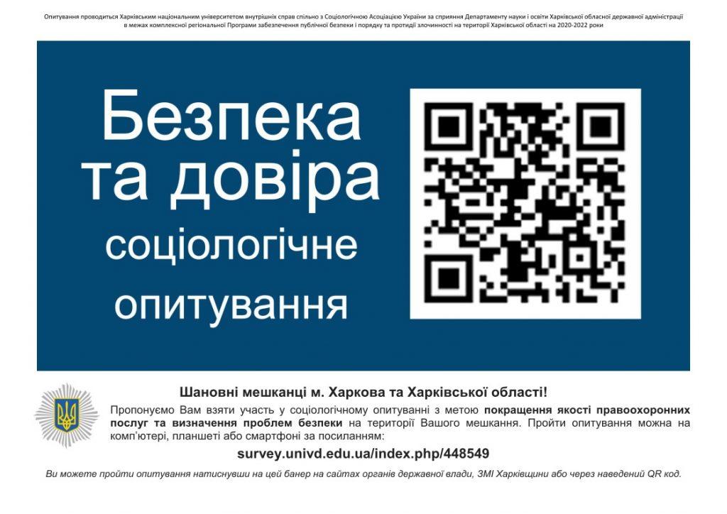 Приглашение к участию в интернет-опросе «Безопасность и доверие»