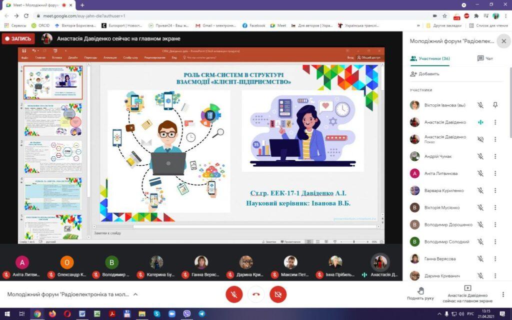 Онлайн-засідання конференції«Актуальні проблеми економічної кібернетики та економічної безпеки»