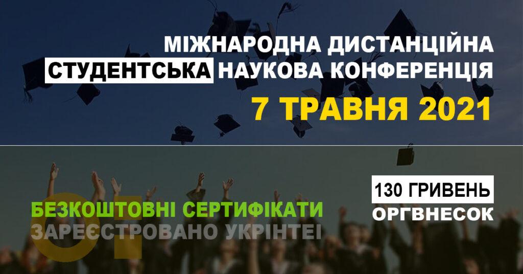 Конференція для студентів з науковими керівниками, 7 травня 2021 року (м. Київ, дистанційно)