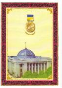 Вітаємо Людмилу Василівну Соколову з отриманням відзнаки від Верховної Ради України
