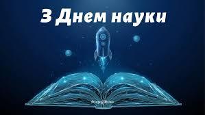 До Дня науки у ХНУРЕ