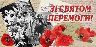 9 травня – День перемоги над нацизмом у Другій світовій війні