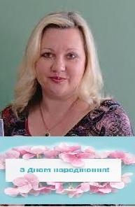 Шановна Тетяна Василівна!  Найкращі вітання з Днем народження!
